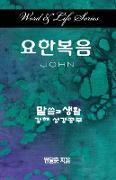 Word & Life Series: John (Korean)