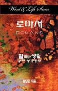 Word & Life Series: Romans (Korean)