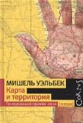 Karta i territorija
