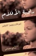 Raweyat Al Aflam