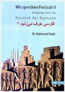 Wir sprechen Persisch 2: Aufbaustufe A2